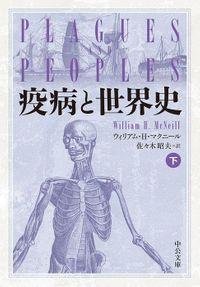 疫病と世界史(下)