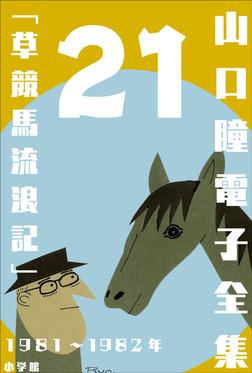 山口瞳 電子全集21 1981~1982年『草競馬流浪記』-電子書籍