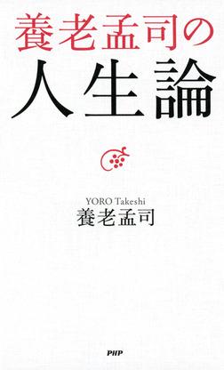 養老孟司の人生論-電子書籍