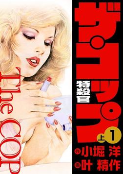 ザ・コップ 特殺官 1上-電子書籍