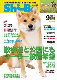 Shi-Ba 2017年9月号 Vol.96