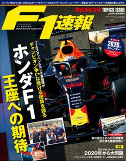 F1速報 2020 新年情報号-電子書籍