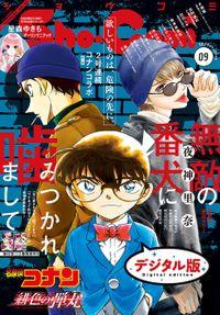 Sho-Comi 2020年9号(2020年4月3日発売)