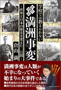 学校では教えられない歴史講義 満州事変(ワニの本)