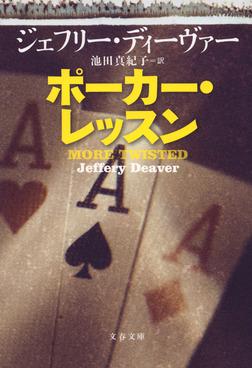 ポーカー・レッスン-電子書籍