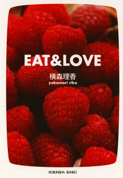 EAT&LOVE-電子書籍