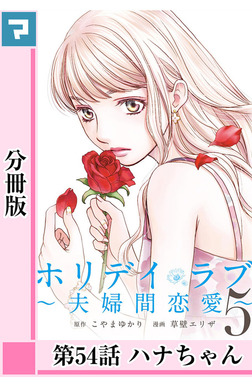 ホリデイラブ ~夫婦間恋愛~【分冊版】 第54話-電子書籍
