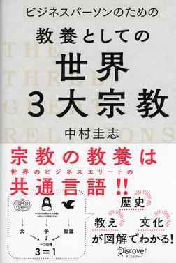 ビジネスパーソンのための教養としての世界三大宗教-電子書籍