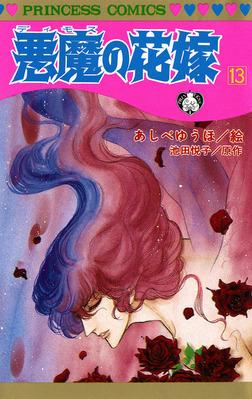 悪魔の花嫁 13-電子書籍