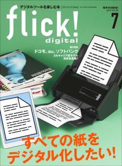 flick! digital 2015年7月号 vol.45-電子書籍