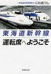東海道新幹線 運転席へようこそ(新潮文庫)