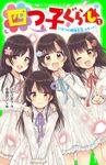 四つ子ぐらし(1) ひみつの姉妹生活、スタート!