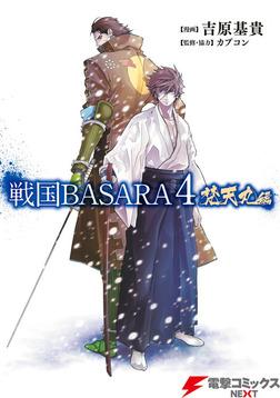戦国BASARA4 梵天丸編-電子書籍