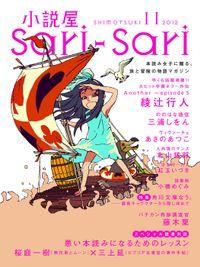 小説屋sari-sari 2012年11月号