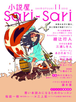 小説屋sari-sari 2012年11月号-電子書籍