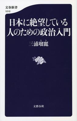 日本に絶望している人のための政治入門-電子書籍