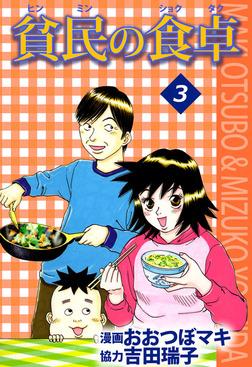 貧民の食卓3-電子書籍