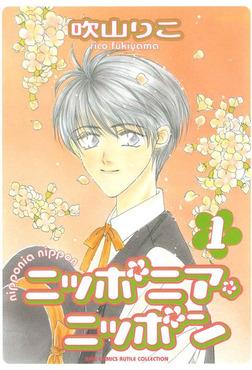 ニッポニア・ニッポン (1)-電子書籍