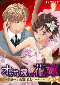 オカサレ続ける花嫁~失意のお披露目船上パーティ~-電子書籍
