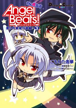 Angel Beats! The 4コマ(3) 僕らの戦線行進曲♪-電子書籍