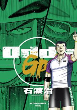Odds GP! : 4-電子書籍