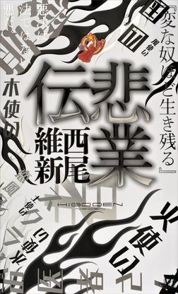 悲業伝-電子書籍