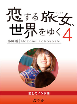 恋する旅女、世界をゆく (4) 愛しのインド編-電子書籍