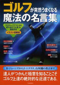ゴルフが突然うまくなる魔法の名言集