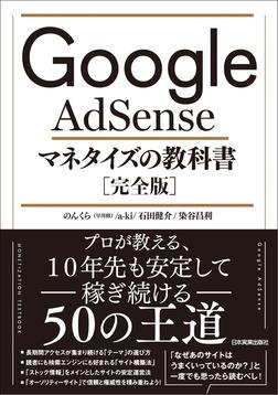 Google AdSense マネタイズの教科書[完全版]-電子書籍