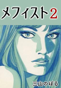 メフィスト 2-電子書籍
