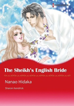 THE SHEIKH'S ENGLISH BRIDE-電子書籍