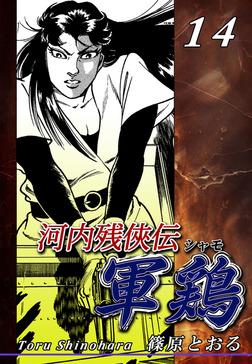 河内残侠伝 軍鶏【シャモ】(14)-電子書籍