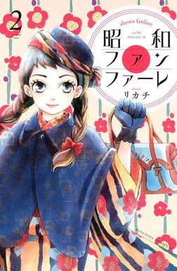 昭和ファンファーレ(2)-電子書籍