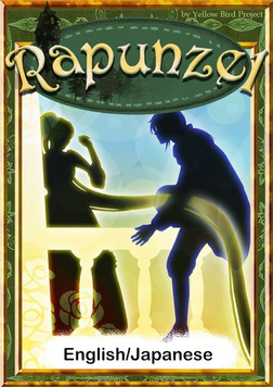 Rapunzel 【English/Japanese versions】-電子書籍