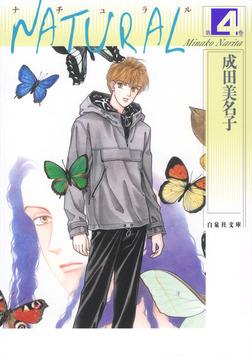NATURAL 4巻-電子書籍