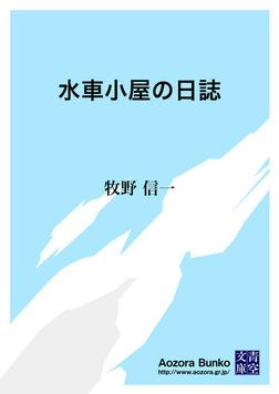 水車小屋の日誌-電子書籍