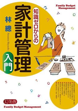 知識ゼロからの家計管理入門-電子書籍