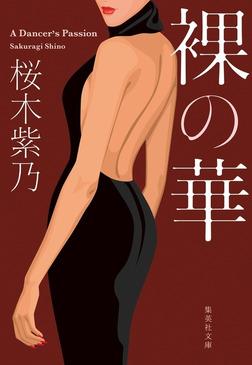 裸の華-電子書籍