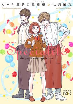 ケーキ王子の名推理3(新潮文庫)-電子書籍