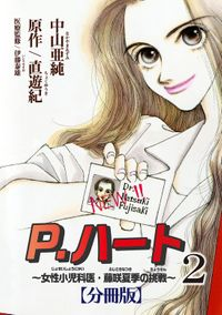 P.ハート~女性小児科医・藤咲夏季の挑戦~【分冊版】2
