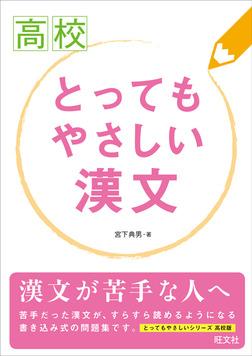 高校とってもやさしい漢文-電子書籍