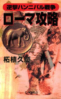 逆撃 ハンニバル戦争 ローマ攻略-電子書籍
