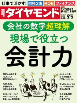 週刊ダイヤモンド 18年3月3日号-電子書籍