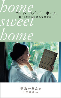 ホーム スイート ホーム 暮らしを彩るかれんな物がたり-電子書籍