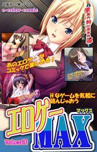 【フルカラー】エロゲーMAX Volume01