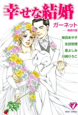 幸せな結婚 ガーネット~真実の愛-電子書籍