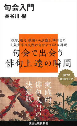 句会入門-電子書籍