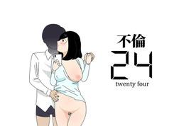 不倫24-電子書籍