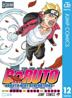 BORUTO-ボルト- -NARUTO NEXT GENERATIONS- 12-電子書籍