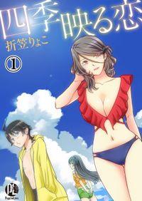 四季映る恋01